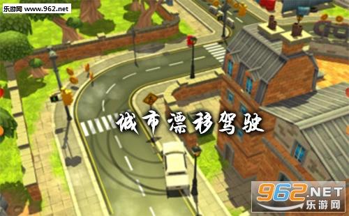 城市漂移驾驶游戏下载