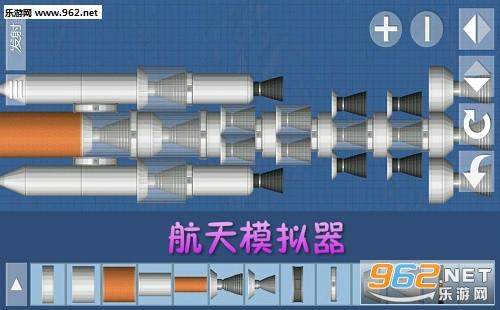 航天模拟器中文最新版