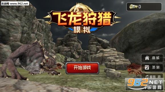 飞龙狩猎模拟安卓版