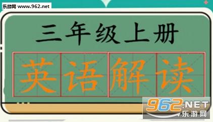 三年级上册英语解读app
