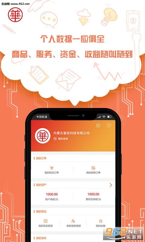 兴牛帮appv1.0 安卓版_截图0