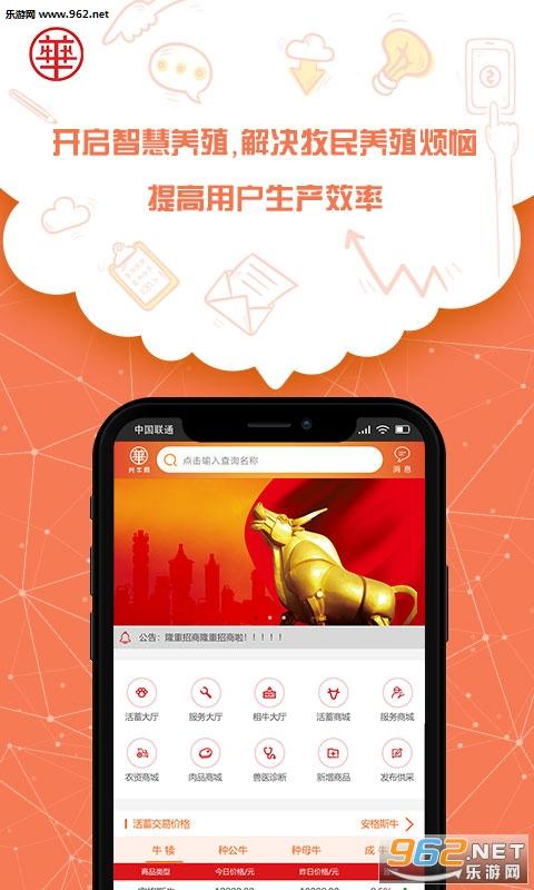 兴牛帮appv1.0 安卓版_截图2