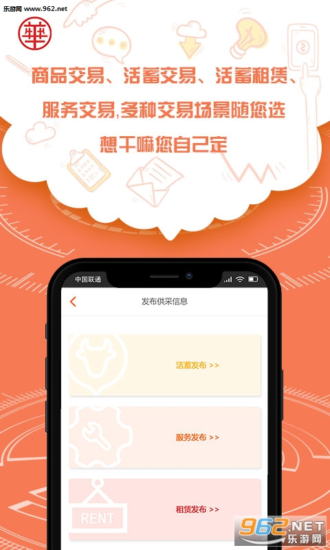 兴牛帮appv1.0 安卓版_截图3