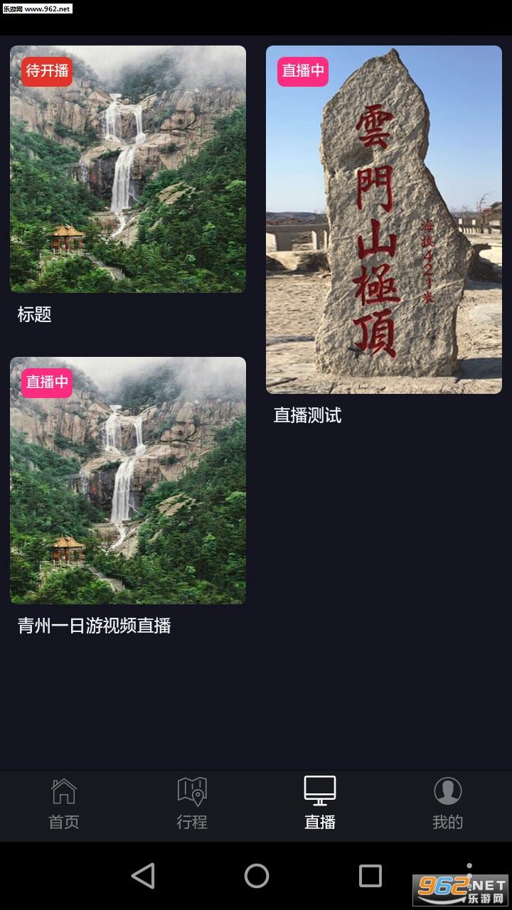 地球班appv1.1.0 安卓版_截图2