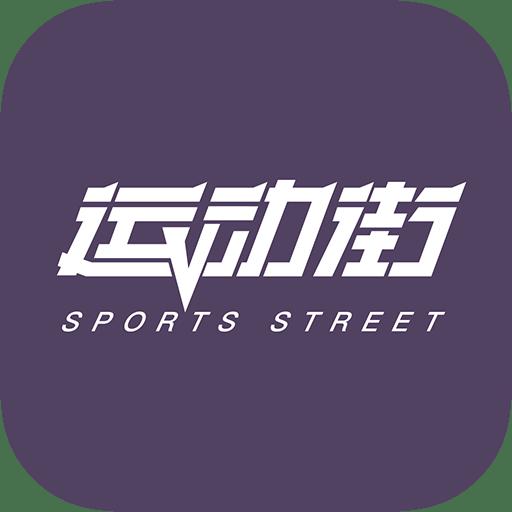 运动街app