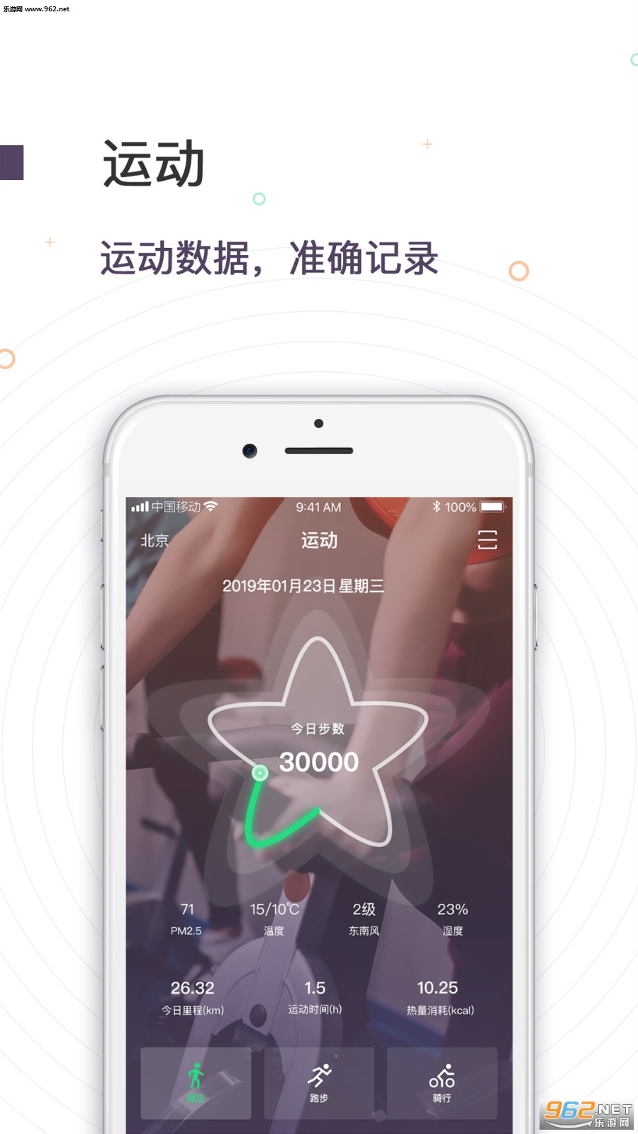 运动街appv1.0.0 安卓版_截图2