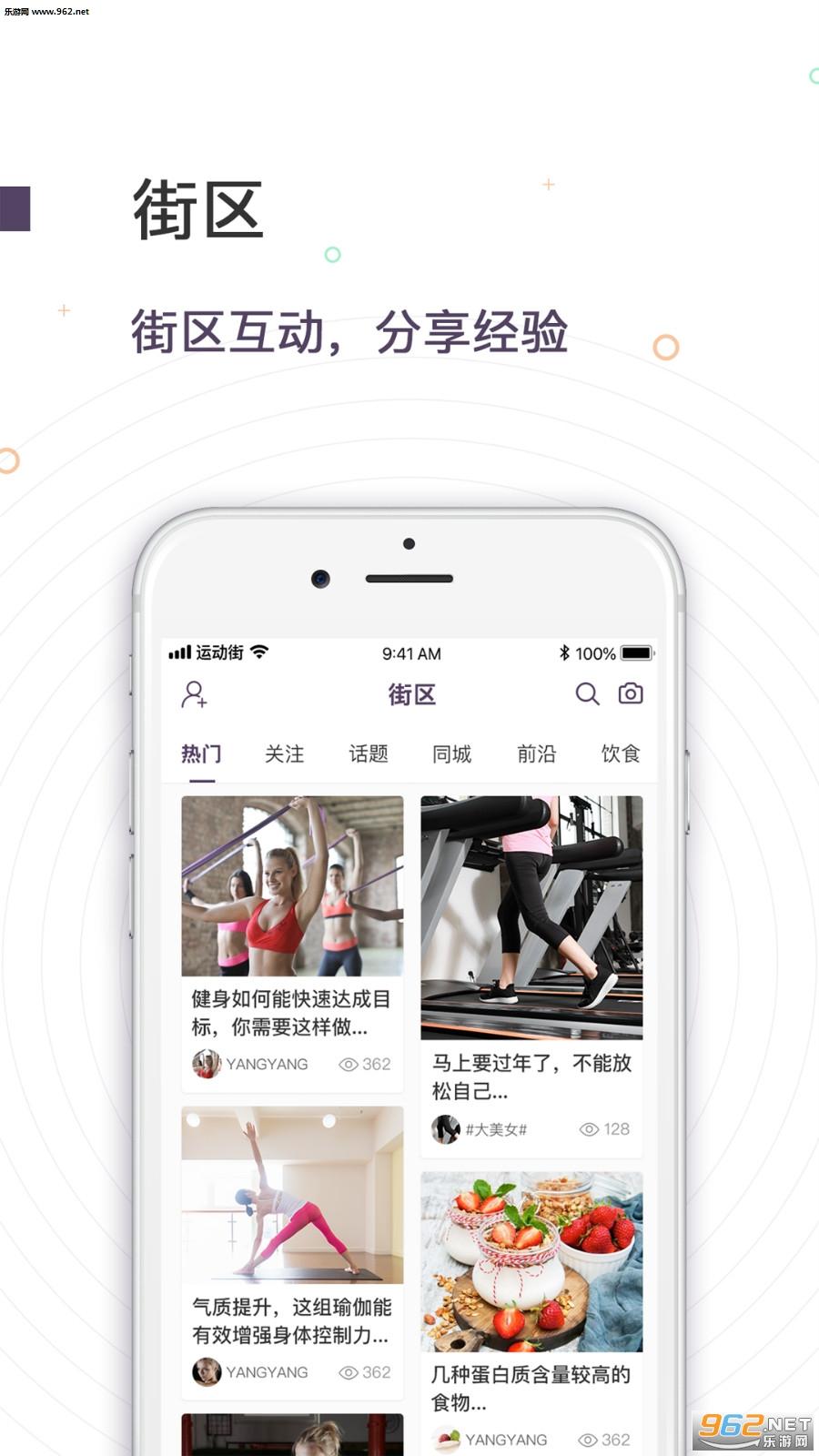 运动街appv1.0.0 安卓版_截图1