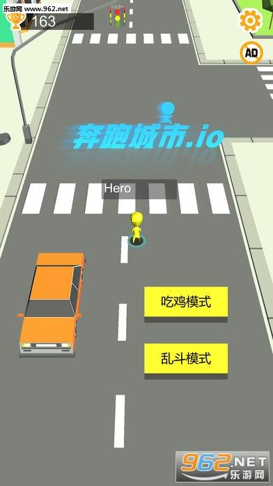 奔跑城市.io官方版v1.0_截图0