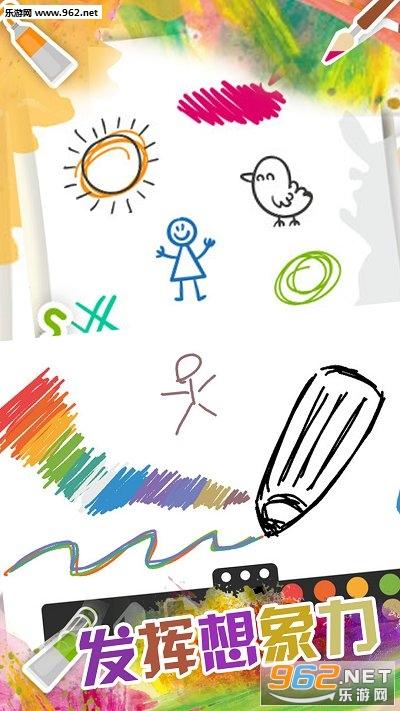 儿童画画游戏v2.4截图0