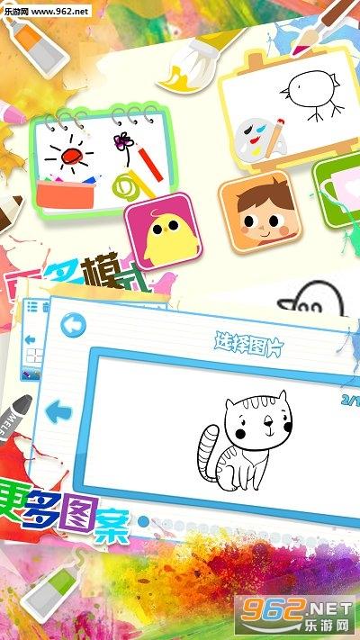 儿童画画游戏v2.4截图2
