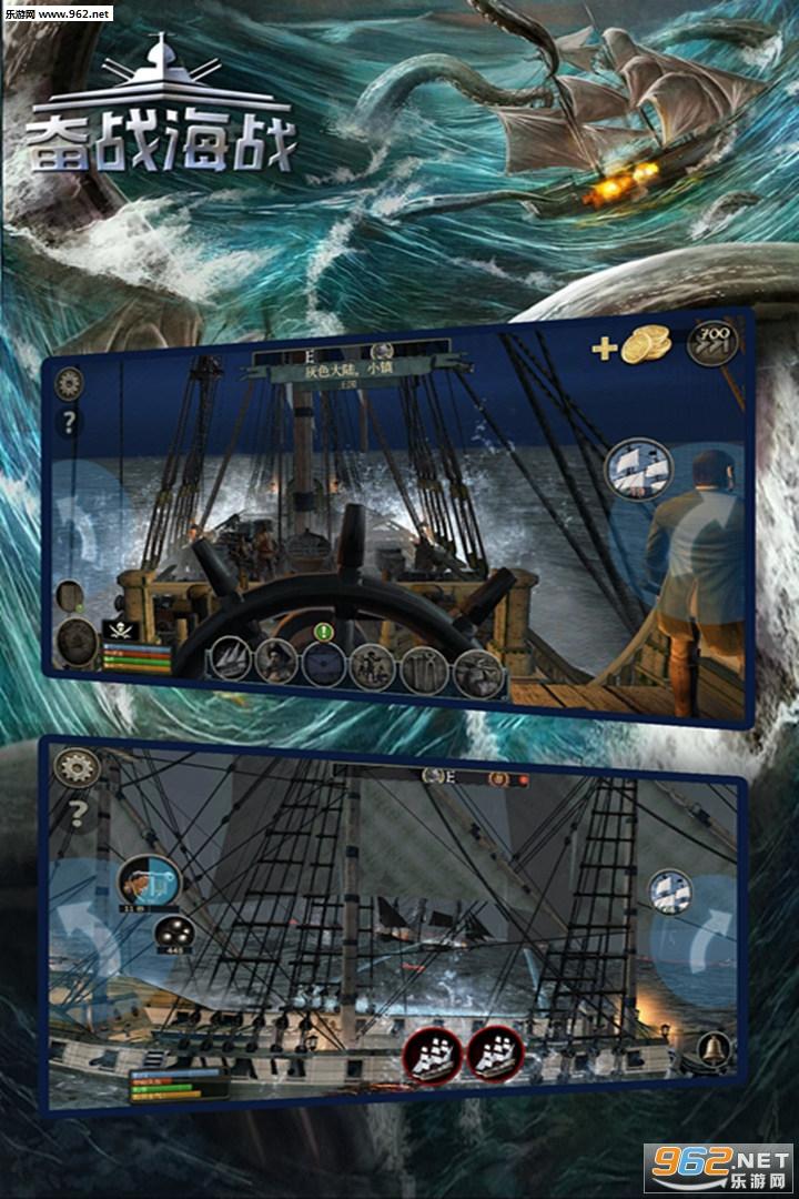 奋战海战游戏最新版v1.2.4_截图0