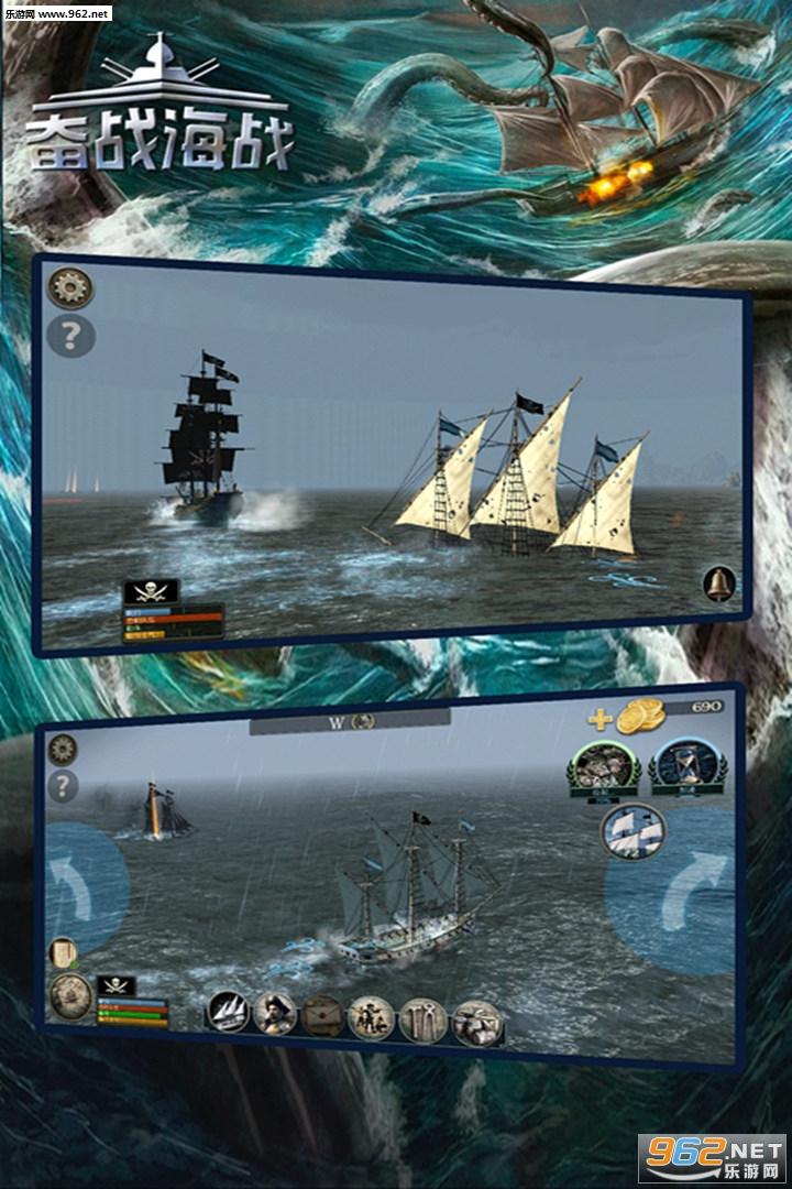 奋战海战游戏最新版v1.2.4_截图1