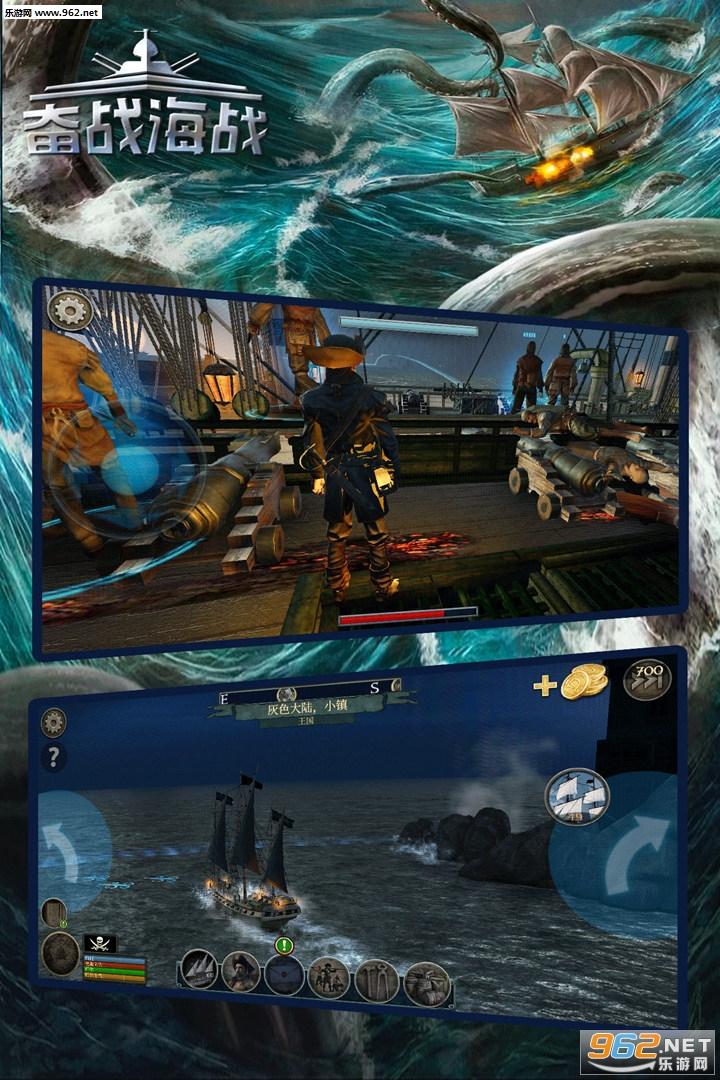 奋战海战游戏最新版v1.2.4_截图3