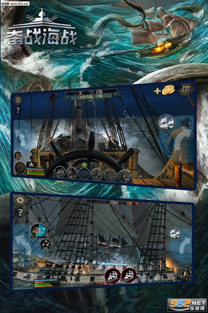 奋战海战游戏最新版v1.2.4_截图4