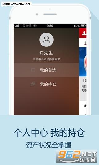 国联尊宝appv1.0 安卓版_截图1