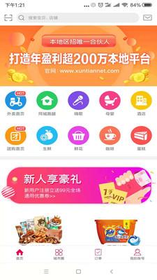 幸福到家平台appv2.0 安卓版_截图1
