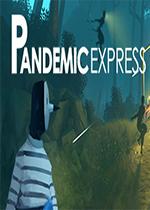 Pandemic Express僵尸快车