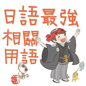 最强日语appv10.8.0 安卓版