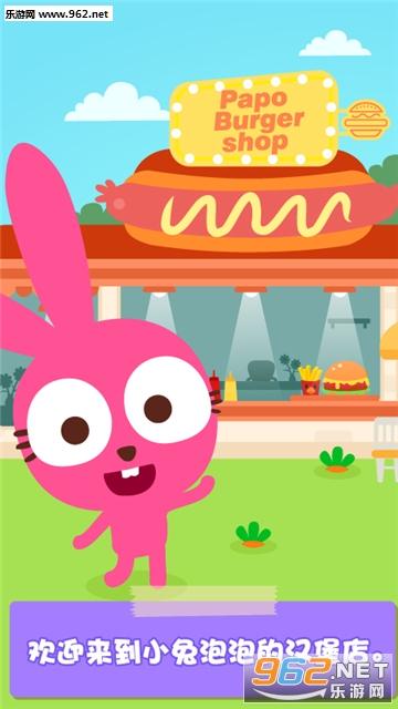 泡泡兔汉堡店安卓版(最新版)v1.0.2_截图0