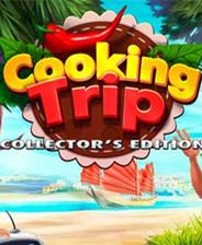 烹饪之旅免安装版