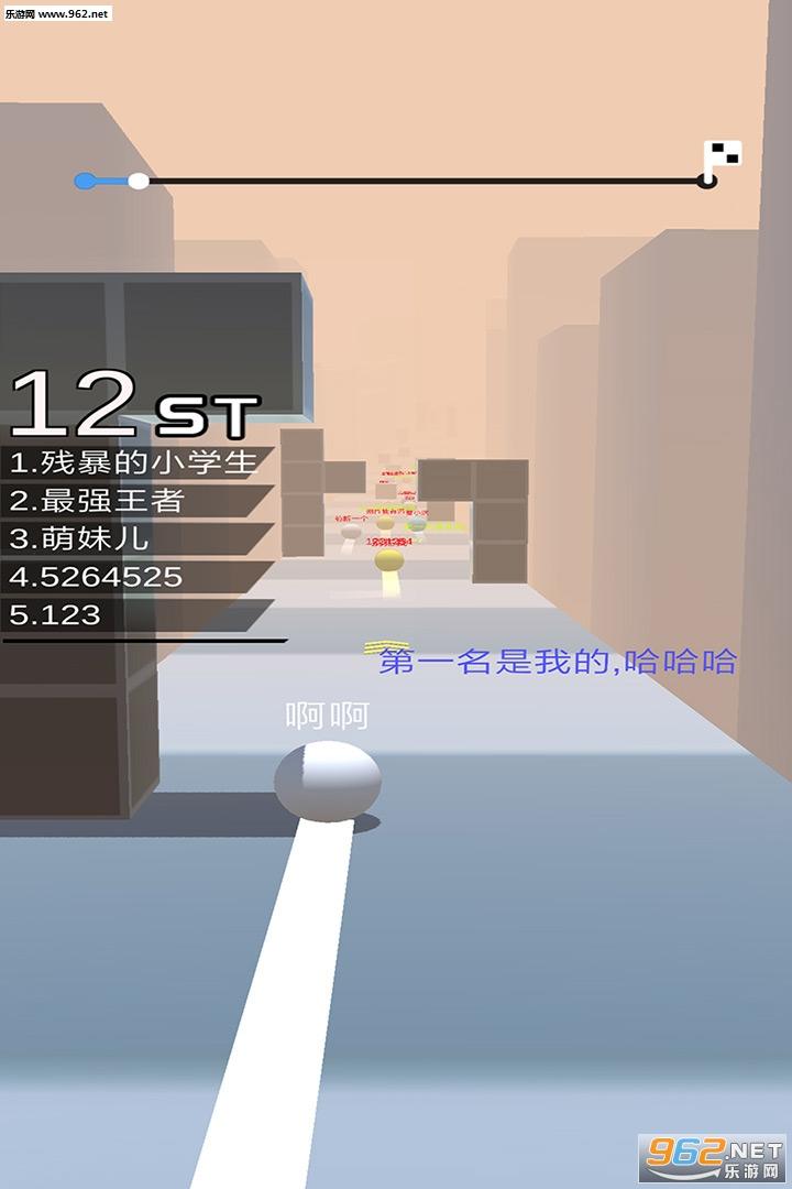 抖音球球跑酷游戏v1.0.1_截图0