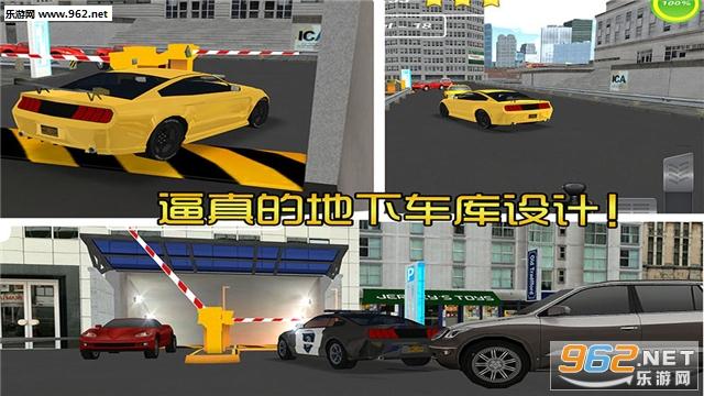 地下停车场3D官方版v2.0.1截图0