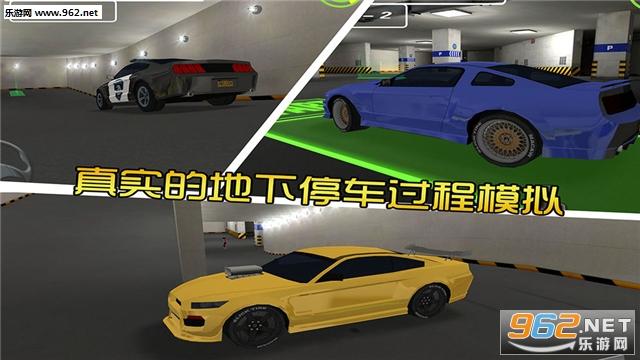 地下停车场3D官方版v2.0.1截图1