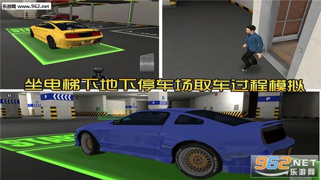地下停车场3D官方版v2.0.1截图2