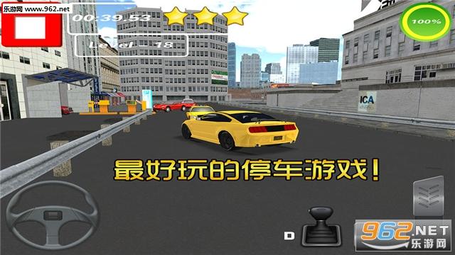 地下停车场3D官方版v2.0.1截图4