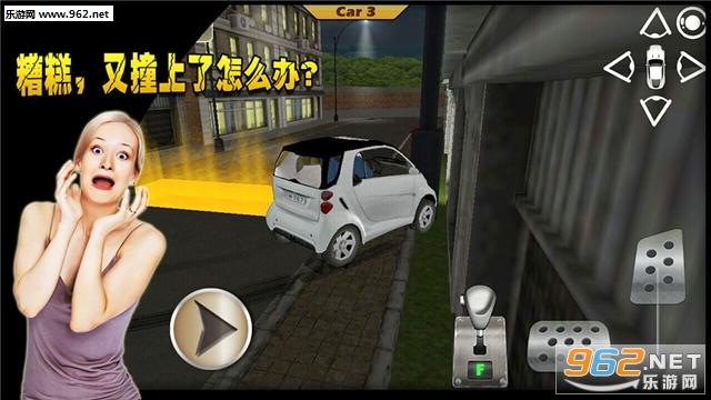 城市停车模拟3D安卓版v3.0.1截图2