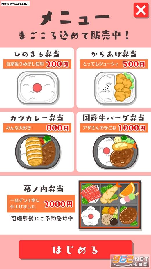 Aza先生的饭盒官方版v1.0.0截图2