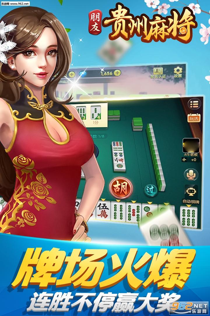 朋友贵州麻将游戏v1.1.0.0_截图0