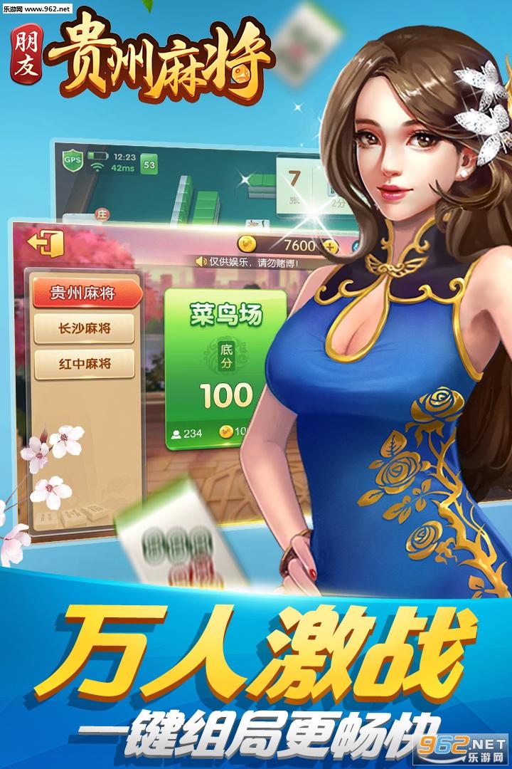 朋友贵州麻将游戏v1.1.0.0_截图2