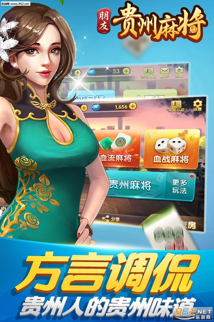 朋友贵州麻将游戏v1.1.0.0_截图4
