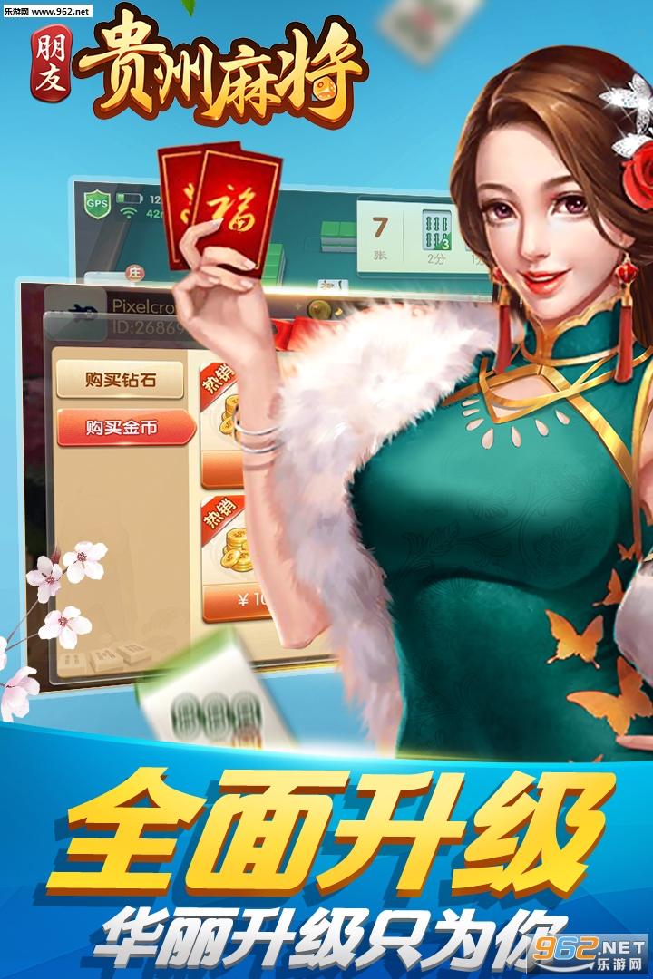 朋友贵州麻将游戏v1.1.0.0_截图3