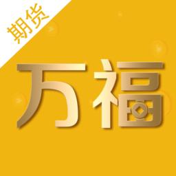 万福期货安卓版v2.1.1