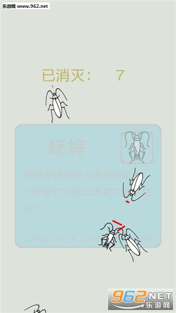 按死蟑螂官方版(沙雕游戏)v1.0截图3