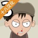 约翰尼博纳瑟拉的复仇3中文版v1.03