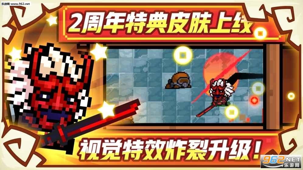 元气骑士2.0.1无限蓝破解版截图1