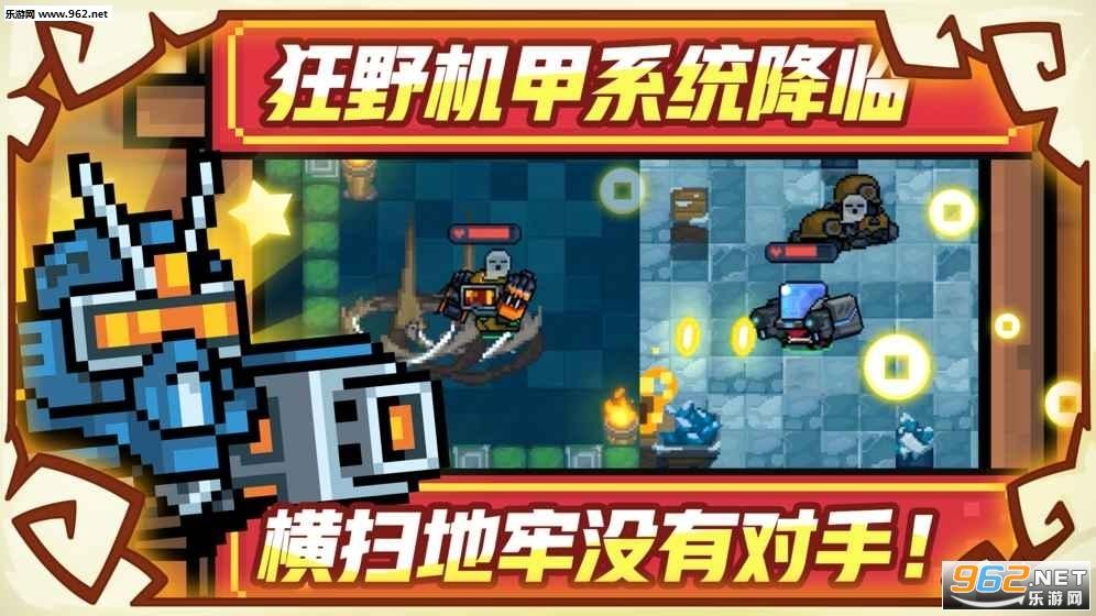 元气骑士2.0.1无限蓝破解版截图3