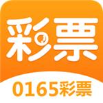 0165彩票软件