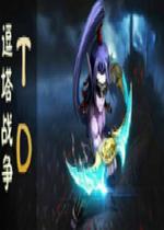 逗塔战争TD1.1.8正式版 附攻略/隐藏密码