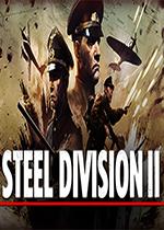 Steel Division 2钢铁雄狮2