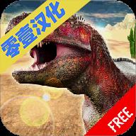 模拟真实恐龙冒险安卓版