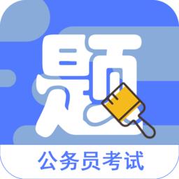 公务员全题库安卓版v1.0.10