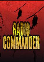 Radio Commander无线电指挥官