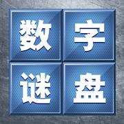数字谜盘游戏v2.0