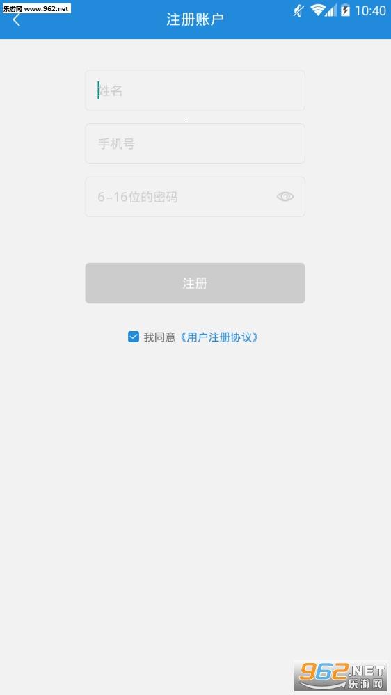 i家帮appv2.1.0 安卓版_截图0