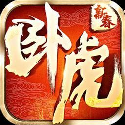 卧虎新春版bt版v2.0.0