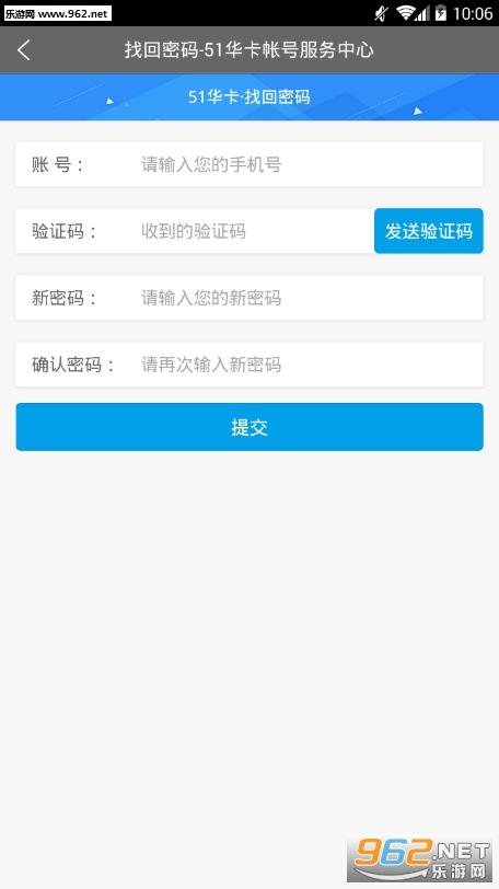 51华卡appv1.5 安卓版_截图3